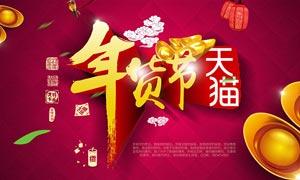 天猫年货节喜庆海报设计PSD源文件