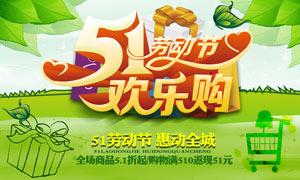 51劳动节欢乐购海报设计PSD素材