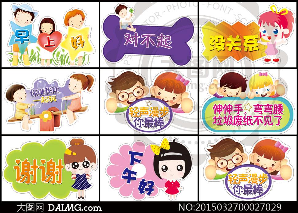 > 儿童英语礼貌用语_儿童英语礼貌问候语  幼儿园文明用语贴画设计psd图片