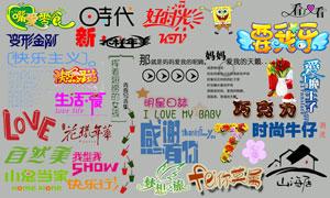 儿童相册模板适用文字等素材V.03