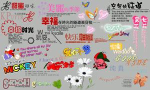 儿童相册模板适用文字等素材V.07