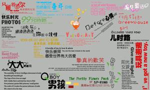 儿童相册模板适用文字等素材V.10