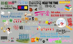 儿童相册模板适用文字等素材V.12
