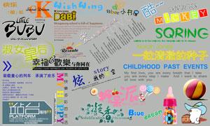 儿童相册模板适用文字等素材V.14