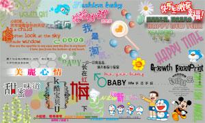 儿童相册模板适用文字等素材V.15