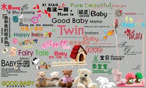 儿童相册模板适用文字等素材V.19
