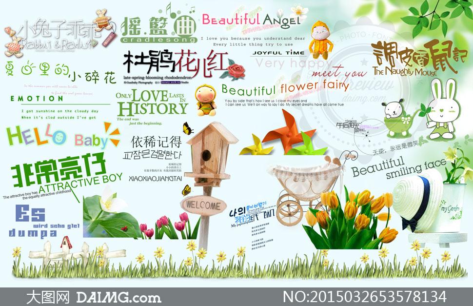 儿童素材影楼素材英文字体美工字模可爱素材美术字体