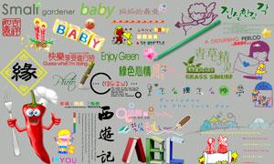 儿童相册模板适用文字等素材V.36