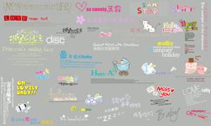 儿童相册模板适用文字等素材V.39