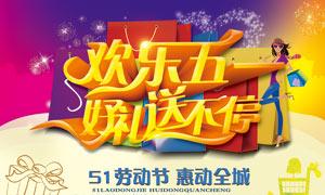51劳动节商场购物促销海报PSD素材