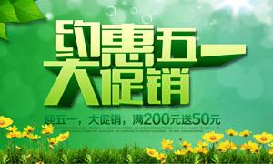 约惠五一劳动节促销海报PSD源文件