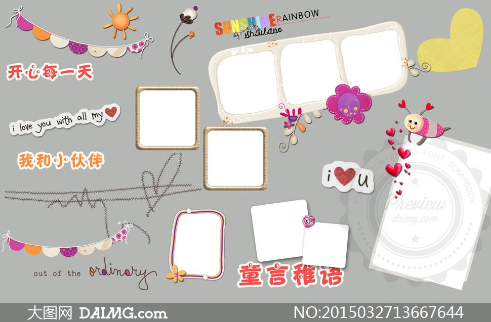 儿童相册模板适用文字等素材v.44