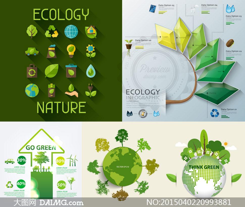 地球与树木等节能环保主题矢量素材