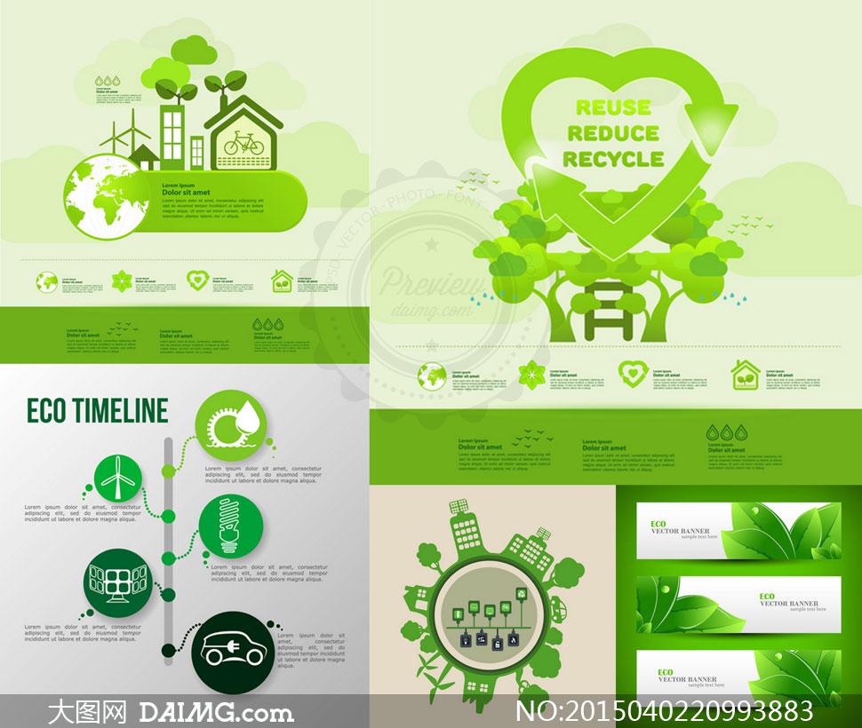 绿色节能环保主题创意设计矢量素材下载,压缩包已封装预览图片