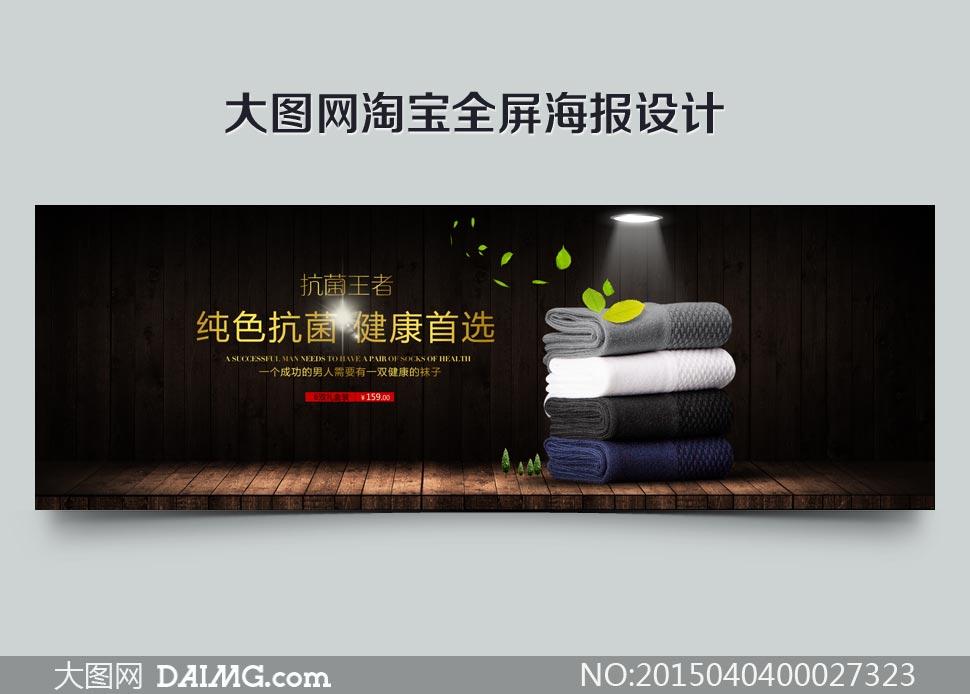 袜子海报全屏海报轮播海报淘宝天猫促销海报淘宝促销淘宝广告京东广告