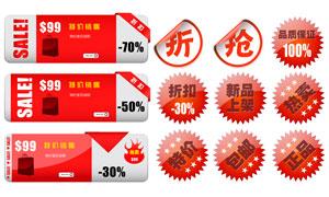 淘宝创意的促销标签设计PSD素材