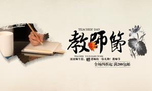 淘宝教师节中国风海报设计PSD素材