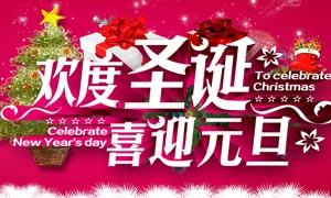 淘宝圣诞元旦海报设计PSD源文件
