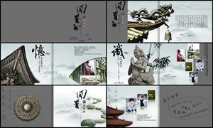 中国风传统纪念册模板PSD源文件