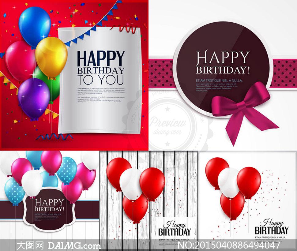 生日气氛主题气球与蝴蝶结矢量素材