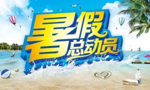 暑假总动员沙滩海报设计PSD源文件