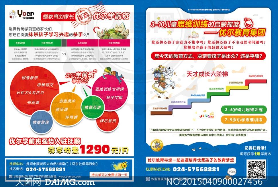学前班dm宣传单设计psd源文件