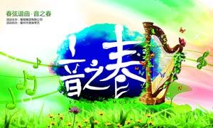 音之春活动背景设计PSD源文件