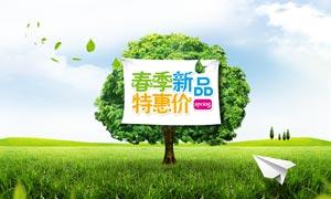 春季新品特惠价海报设计PSD源文件