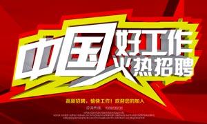 中国好工作招聘海报设计PSD源文件