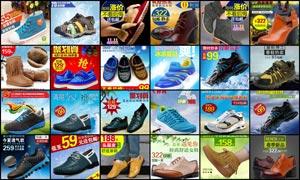 24款淘宝鞋类主图设计模板PSD素材