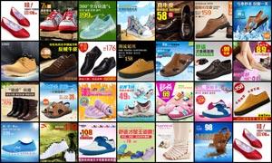 32款淘宝鞋类直通车主图PSD素材
