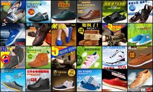 24款淘宝鞋类主图设计集合PSD素材
