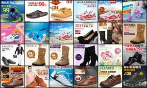 24款鞋类淘宝直通车主图设计PSD素材