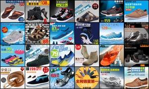 24款淘宝鞋类直通车图设计PSD素材
