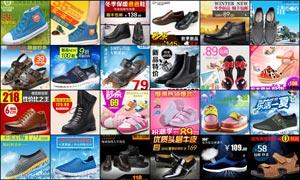 淘宝鞋类直通车主图设计PSD源文件