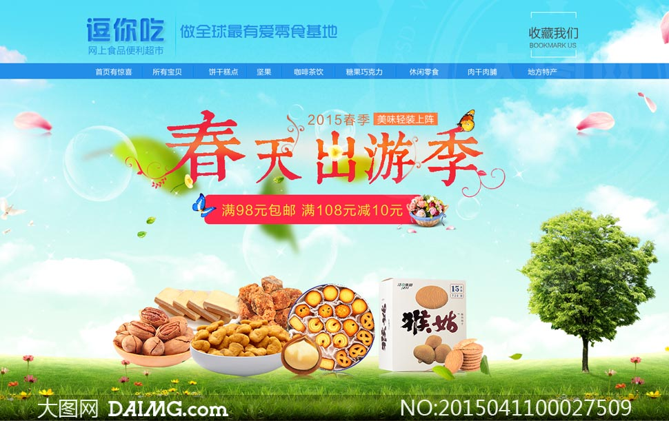 淘宝春季食品全屏促销海报PSD素材