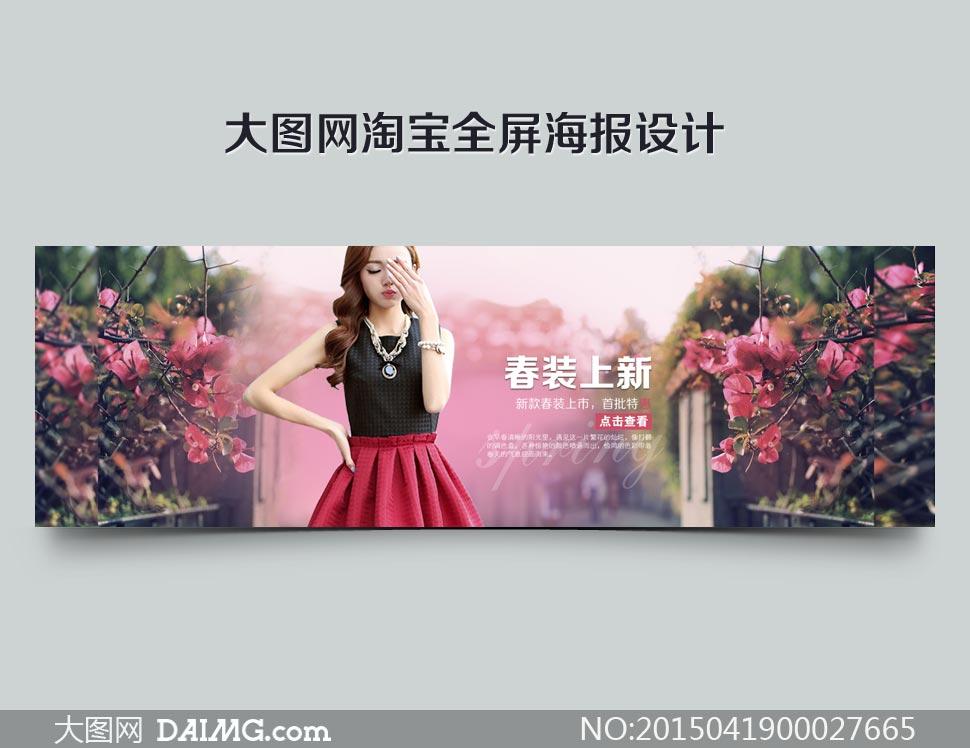 淘宝春季女装新品上市海报psd素材下载 关键词: 春季春天春装春装上