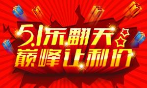 51劳动节巅峰让利活动海报PSD素材