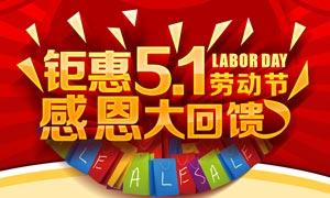 51劳动节感恩钜惠海报PSD源文件