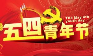 54青年節喜慶海報設計PSD源文件