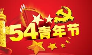 54青年節喜慶活動海報設計PSD源文件