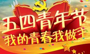 五四青年節活動海報設計PSD源文件