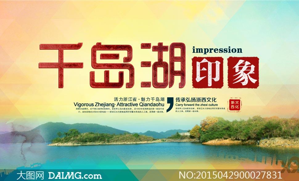 千岛湖旅游宣传海报设计psd源文件