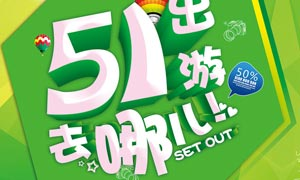 51劳动节旅游活动海报PSD源文件