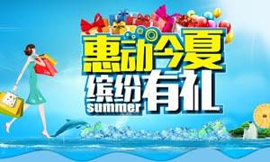 夏季缤纷有礼促销海报设计矢量素材