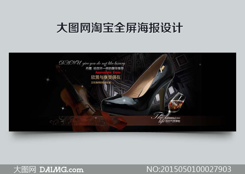 淘宝海报全屏促销电视PSD源文件-大图网设计设计ui女鞋图片