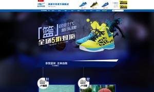 天猫运动鞋旗舰店首页模板PSD素材