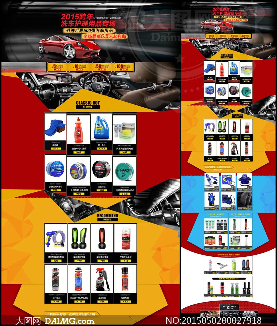 淘宝汽车洗护用品首页模板psd素材高清图片