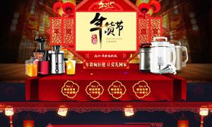 天猫九阳店铺年货节首页模板PSD素材