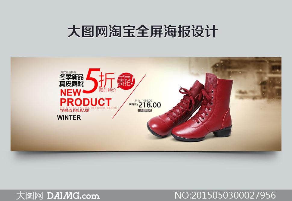 淘宝 冬季女鞋 全屏促销海报psd 素材 大图网设高清图片